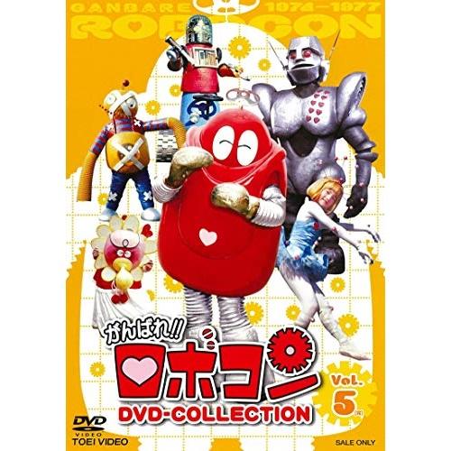 ★DVD/がんばれ!!ロボコン DVD-COLLECTION Vol.5/キッズ/DYTD-3133