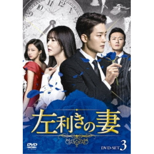 【取寄商品】 DVD/左利きの妻 DVD-SET3/海外TVドラマ/GNBF-5365