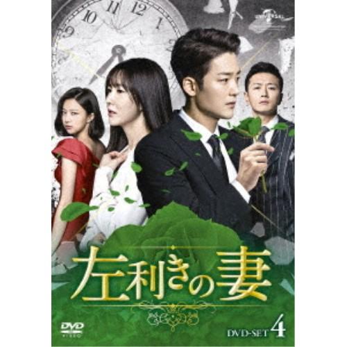 DVD/左利きの妻 DVD-SET4/海外TVドラマ/GNBF-5366 [4/2発売]