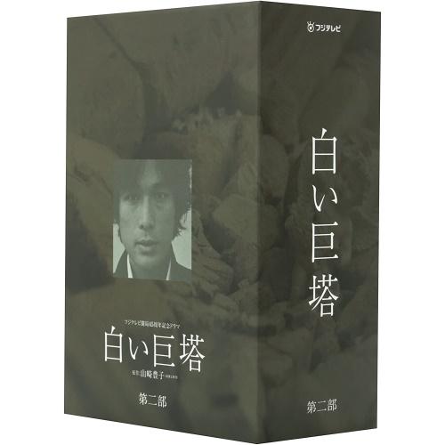 【取寄商品】 DVD/白い巨塔 5~8 DVD-BOX/国内TVドラマ/PCBC-60047