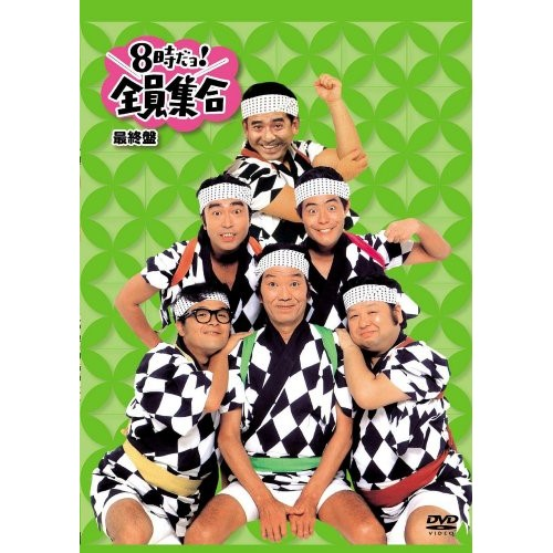 ★DVD/8時だョ!全員集合 最終盤 (通常版)/趣味教養/PCBE-63403