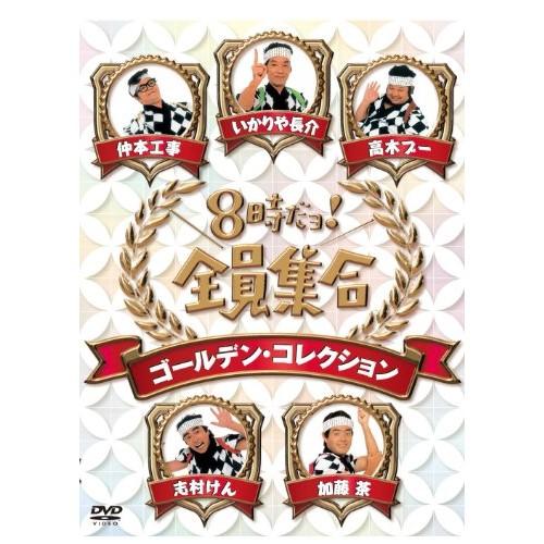 ★DVD/8時だョ!全員集合 ゴールデン・コレクション (通常版)/趣味教養/PCBE-63407