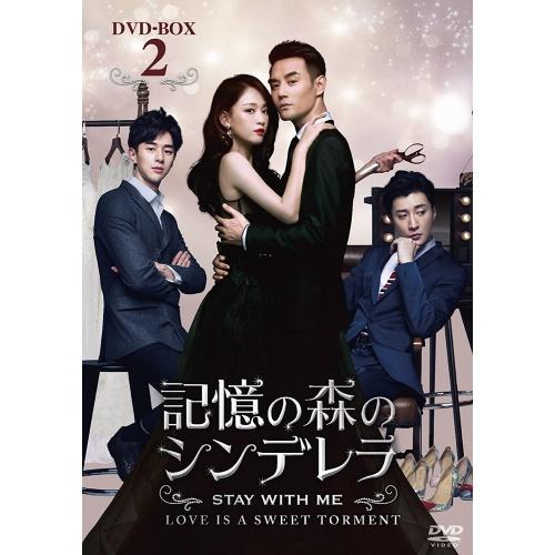 【取寄商品】 DVD/記憶の森のシンデレラ STAY WITH ME DVD-BOX2/海外TVドラマ/PCBP-62242