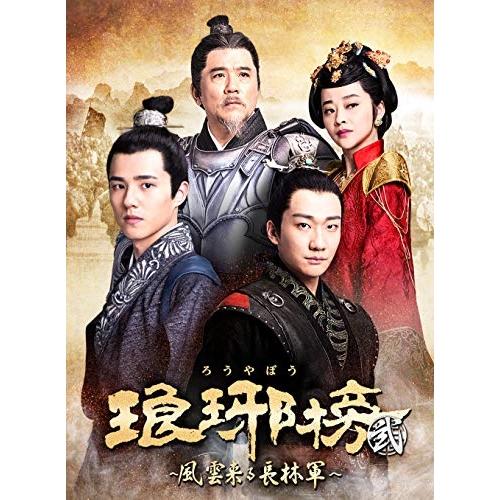 【取寄商品】 DVD/琅邪榜(弐)~風雲来る長林軍~ DVD-BOX3/海外TVドラマ/PCBP-62270