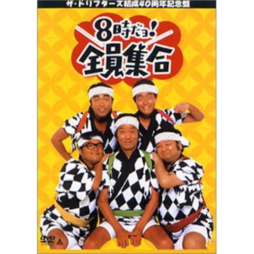 ★DVD/8時だヨ!全員集合~ザ・ドリフターズ結成40周年記念盤 DVD-BOX/趣味教養/PCBX-50558