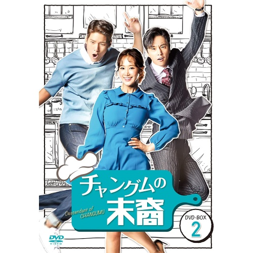 DVD/チャングムの末裔 DVD-BOX2/海外TVドラマ/TCED-4962 [4/3発売]