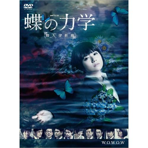 DVD/連続ドラマW 蝶の力学 殺人分析班 DVD-BOX/国内TVドラマ/TCED-4996 [4/22発売]