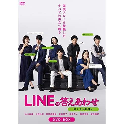 【取寄商品】 DVD/LINEの答えあわせ~男と女の勘違い~ DVD-BOX/国内TVドラマ/TCED-5031 [8/5発売]
