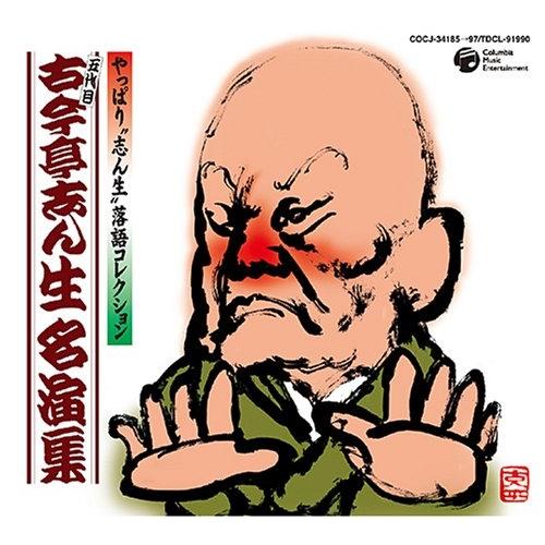 【取寄商品】 CD/五代目古今亭志ん生名演集/古今亭志ん生(五代目)/COCJ-34185