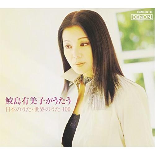 (5CD+DVD)/鮫島有美子/COZQ-419 CD/鮫島有美子がうたう 日本のうた・世界のうた100