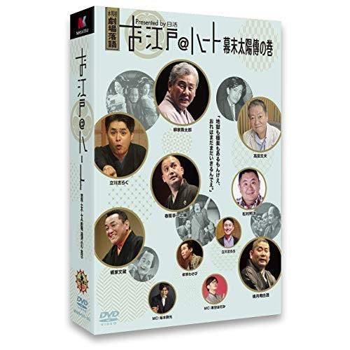 DVD/お江戸@ハート 幕末太陽傳の巻 DVD BOX/趣味教養/MHBW-511
