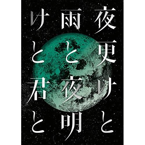 DVD 未使用 SID 日本武道館 2017 夜更けと雨と 夜明けと君と シド 限定価格セール KSBL-6297