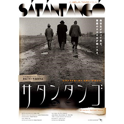公式通販 取寄商品 BD サタンタンゴ 安売り Blu-ray TCBD-971 洋画