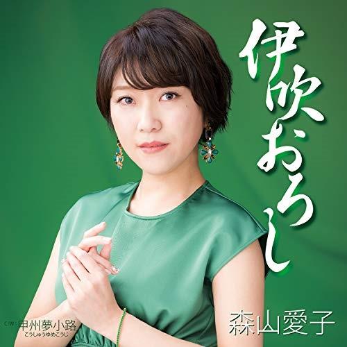 CD 伊吹おろし 推奨 完売 楽譜付 森山愛子 UPCY-5090
