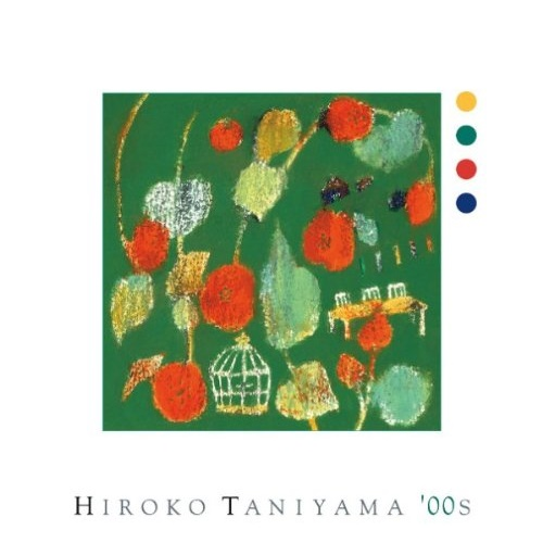 CD お歳暮 ヒロコ タニヤマ YCCW-10126 谷山浩子 ダブルオーズ 送料無料激安祭