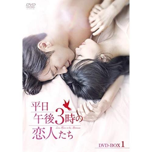 DVD/平日午後3時の恋人たち [11/20発売] 【取寄商品】 DVD-BOX1/海外TVドラマ/HPBR-993
