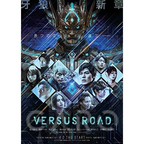 DVD/GARO-VERSUS ROAD- 【取寄商品】 BOX/国内TVドラマ/PCBE-63806 DVD [12/2発売]