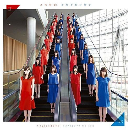 CD それぞれの椅子 SRCL-9086 OUTLET 新作入荷!! SALE 乃木坂46