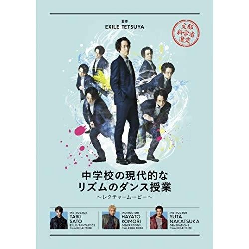DVD/中学校の現代的なリズムのダンス授業 ~レクチャームービー~ (2DVD+CD) (数量限定版)/趣味教養/XNLD-10070