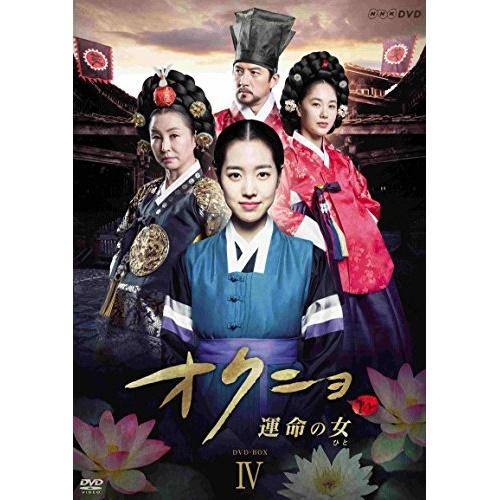 【取寄商品】 運命の女(ひと) DVD/オクニョ DVD-BOXIV/海外TVドラマ/PCBE-63694