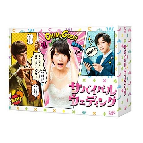 DVD-BOX (本編ディスク5枚+特典ディスク1枚)/国内TVドラマ/VPBX-14780 【取寄商品】 DVD/サバイバル・ウェディング