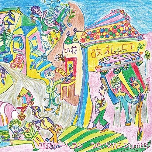 CD まとめ買い特価 西荻ホームラン タカシンunitB 3RV-507 テレビで話題