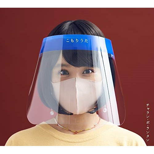 売却 CD 特売 こもりうた チャラン ランタン AVCD-96589 ポ