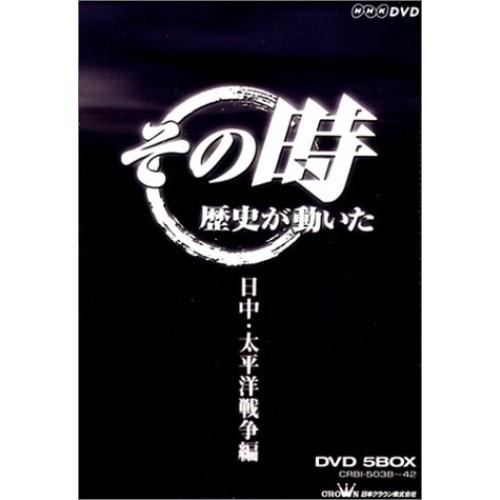 DVD/NHK「その時歴史は動いた」BOX開戦・終戦編/ドキュメンタリー/CRBI-5038