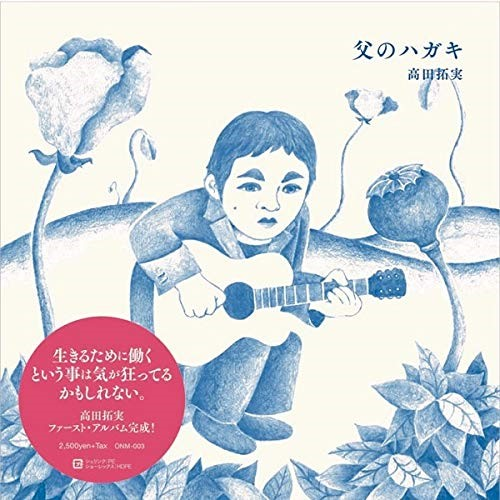 CD 父のハガキ ONM-3 業界No.1 タイムセール 高田拓実