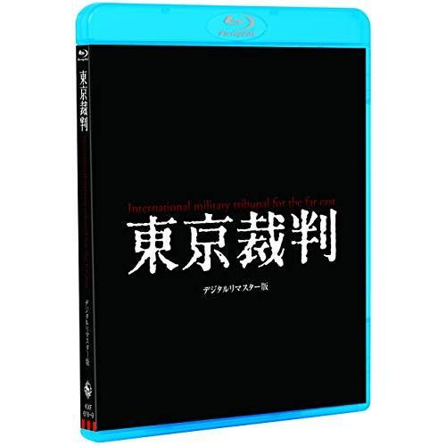 BD 東京裁判 デジタルリマスター版 KIXF-618 国内正規総代理店アイテム Blu-ray プレゼント ドキュメンタリー