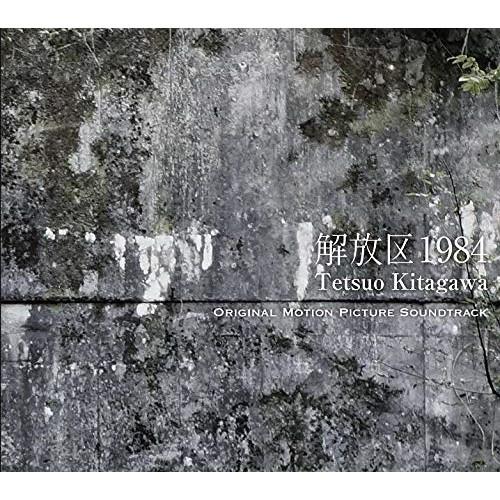 CD 解放区1984 Tetsuo BZA-1 Kitagawa 直営ストア 激安☆超特価