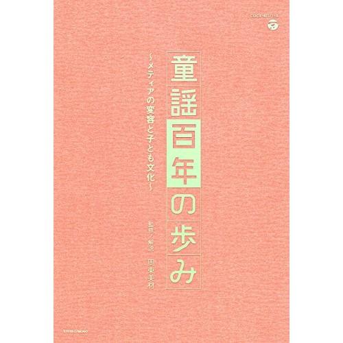 (解説付)/童謡・唱歌/COCX-40371 CD/童謡百年の歩み~メディアの変容と子ども文化~