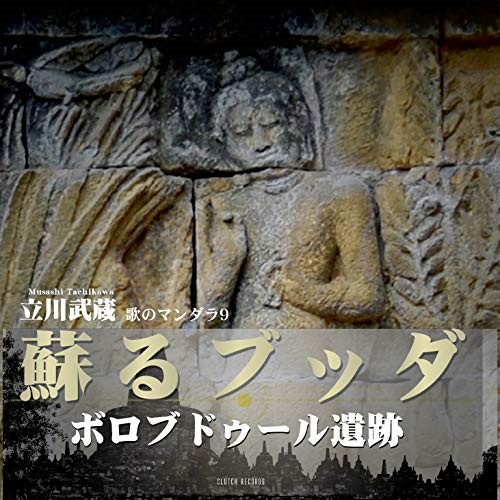 CD 蘇る仏陀 -ボロブドゥール遺跡- -歌のマンダラ9- 立川武蔵 MNDI-1109 ※ラッピング ※ 贈呈 CD+DVD