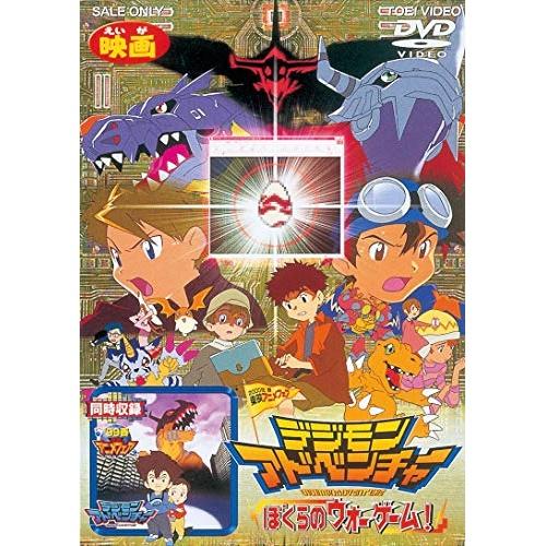 DVD ランキング総合1位 デジモンアドベンチャー ぼくらのウォーゲーム キッズ 贈物 DYTD-2003