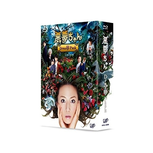 BD 悪夢ちゃん Drea夢 Pack 税込 Blu-ray 邦画 売り出し 本編Blu-ray2枚+特典DVD1枚 VPXT-72944 初回限定版