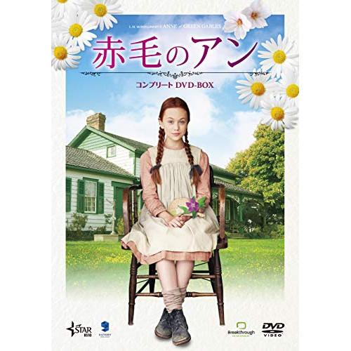 国内在庫 取寄商品 DVD 赤毛のアン 全国一律送料無料 コンプリートDVD-BOX BIBF-9046 洋画