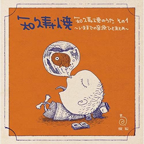 CD 知久寿焼のうた 期間限定 その1~いままでの音源ひとまとめ~ BRIDGE-263 お買得 知久寿焼