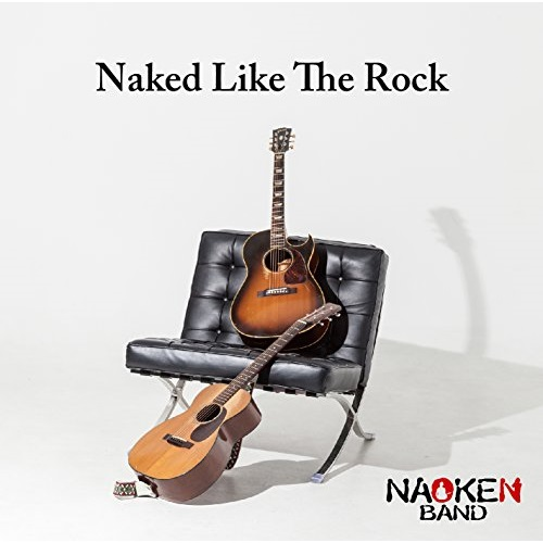 CD 現金特価 Naked Like The Rock SBIX-2059 SALE開催中 なおけんバンド