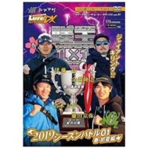DVD 高級 ルアーマガジン ザ ムービーDX vol.31 陸王2019 NGB-587 新商品 趣味教養 春 初夏編 シーズンバトル01
