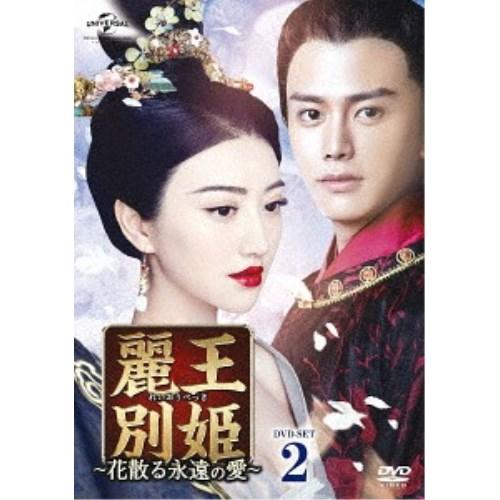 DVD-SET2/海外TVドラマ/GNBF-3837 ★DVD/麗王別姫~花散る永遠の愛~
