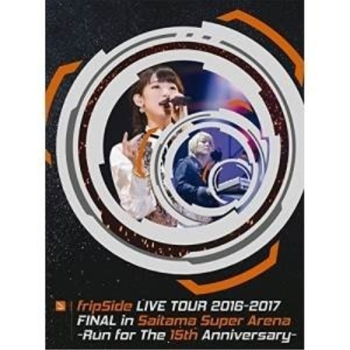 DVD fripSide LIVE TOUR 国内送料無料 送料無料カード決済可能 2016-2017 FINAL in Saitama Super GNBA-2647 初回限定版type-A 15th for Arena the 本編ディスク2枚+特典ディスク1枚 Anniversary- -Run