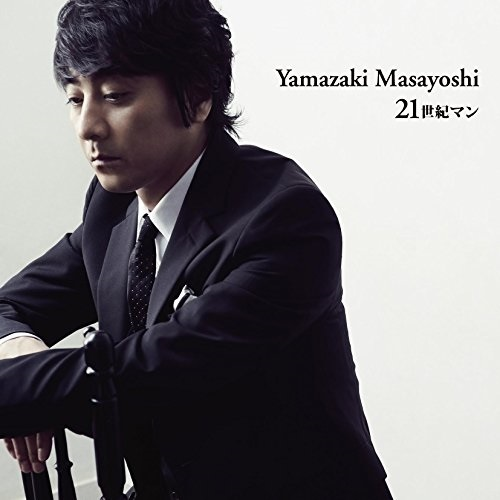 CD 21世紀マン 20th 供え anniversary 返品不可 XNAU-16 CD+DVD ver. 山崎まさよし