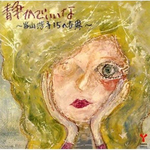CD 谷山浩子15の世界 35th Anniversary YCCW-10036 谷山浩子 定価 Edition 静かでいいな 人気商品