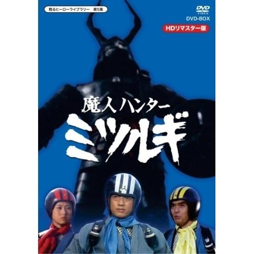 【取寄商品】 DVD/魔人ハンター ミツルギ HDリマスター DVD-BOX/キッズ/BFTD-72