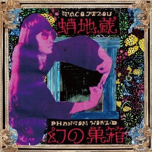 スーパーセール期間限定 CD 幻の巣箱 紙ジャケット ギフ_包装 蛸地蔵 BQGS-29