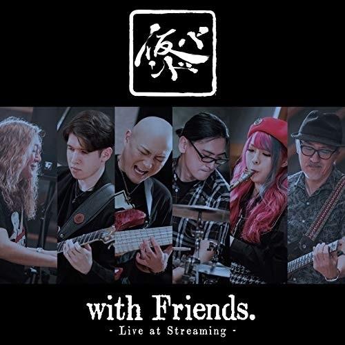 取寄商品 オンライン限定商品 割引も実施中 CD 仮BAND with Friends.~Live Streaming~ at BZCS-1193 UHQCD