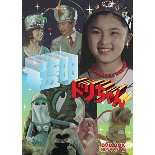 ★DVD/透明ドリちゃん DVD-BOX HDリマスター版/キッズ/DUZS-7878