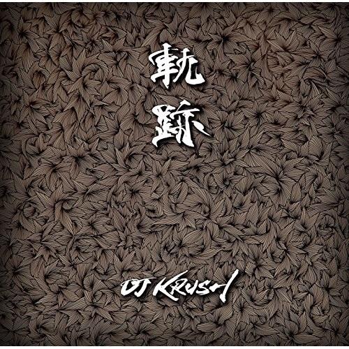 CD 軌跡 通常盤 KRUSH DJ ES81-2017B 人気 おすすめ 送料無料