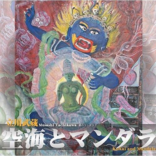 絶品 CD 空海とマンダラ -歌のマンダラ7- 2020新作 CD+DVD MNDI-1107 立川武蔵 解説付