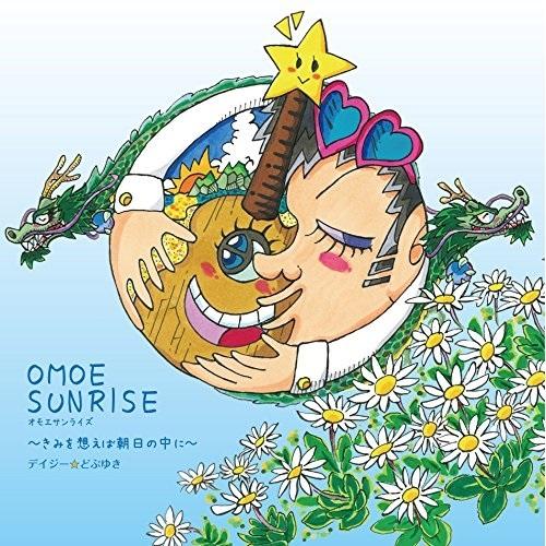 永遠の定番 CD メーカー公式ショップ OMOE SUNRISE Daisy☆どぶゆき OMOE-1 ~きみを想えば朝日の中に~